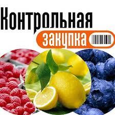 Контрольная закупка официальная группа ru Контрольная закупка официальная группа