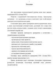 Отчет по производственной практике ООО Кубань ТЭКС Отчеты по  Отчет по производственной практике ООО Кубань ТЭКС 20 11 16