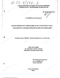 Диссертация на тему Нормативное регулирование бухгалтерского  Диссертация и автореферат на тему Нормативное регулирование бухгалтерского учета доходов и расходов коммерческих организаций