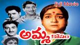 Vijaya Nirmala Ammakosam Movie