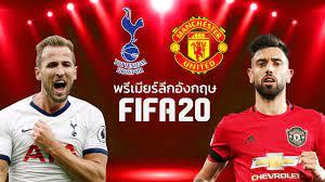 FIFA 20 | พรีเมียร์ลีกอังกฤษ | สเปอร์ส VS แมนยู | พากย์ไทยมันส์ ๆ ก่อนจริง  !! - YouTube