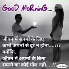 Good Morning My Love Quotes In Hindi Best of सुप्रभात Suprabhat Pinterest Hindi Quotes Morning