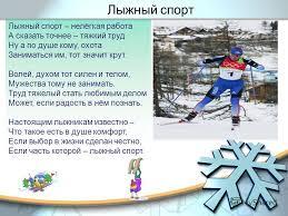 Презентация на тему Тема Лыжный спорт МБОУ СОШ Мальчишник  6 Лыжный спорт нелёгкая работа