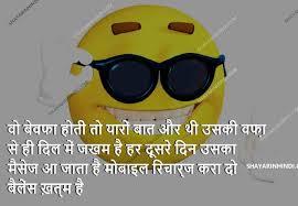 funny shayari in hindi with images