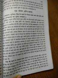 essay on a memorable incident of my life in hindi in comments report