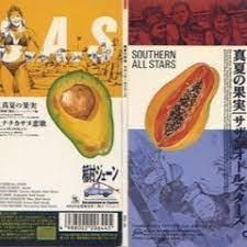 真夏 の 果実