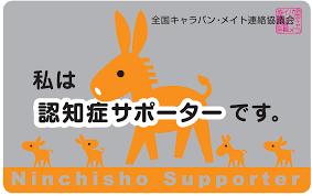 「認知症サポーター養成講座 東京」の画像検索結果
