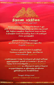 Sample Wedding Invite For Tamil Iyengar Back A Contemporary Take On