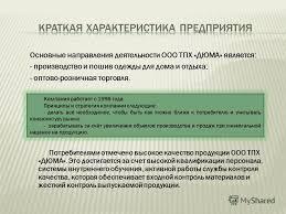 Презентация на тему Курсовая работа Цель изучение  7 Основные направления деятельности