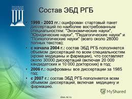 Презентация на тему Электронная библиотека диссертаций  6 Состав ЭБД РГБ