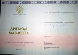 Купить диплом о высшем образовании в Москве недорого Купить  Диплом магистра ГОЗНАК