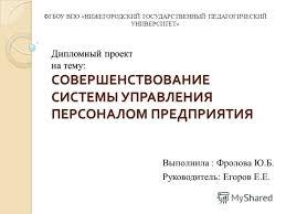 Презентация на тему Дипломный проект на тему СОВЕРШЕНСТВОВАНИЕ  1 Дипломный проект