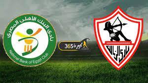 نتيجة مباراة الزمالك والبنك الأهلي اليوم في الدوري المصري