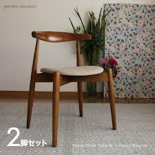 elbow chair erbacher generic dining chair