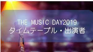 The music day 2019 タイム テーブル