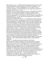 Реферат на тему Электрические машины Обмотка ротора и статора 3