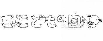 こどもの日 文字イラストなら小学校幼稚園向け保育園向けの