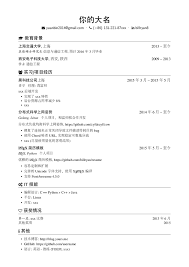 Create Resume Templates Interesting Chinese Cv Template Funfpandroidco