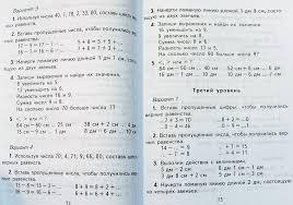 Контрольные работы по математике классы Н Б Истомина