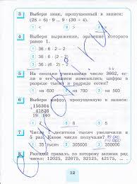 ГДЗ Тестовые задания по математике класс Истомина