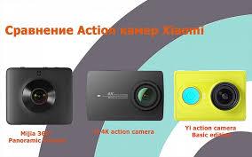 Сравнение <b>экшн</b>-<b>камер Xiaomi</b>: <b>Yi</b> 4K action camera, Yi Action ...