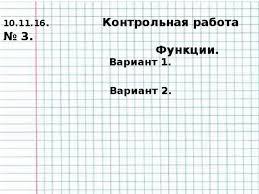 Презентация Контрольная работа № Функции класс алгебра ФГОС Контрольная работа № 3 Функции Вариант 1
