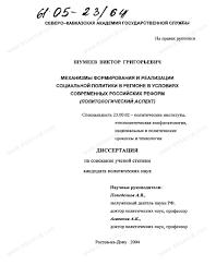Диссертация на тему Механизмы формирования и реализации  Диссертация и автореферат на тему Механизмы формирования и реализации социальной политики в регионе в условиях