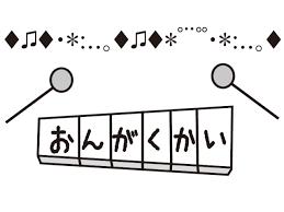 音楽会の見出し用イラスト 文字入りモノクロ 無料イラスト素材素材ラボ