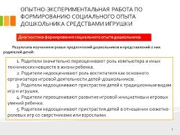 Дипломная презентация по педагогике Информационные технологии в  jpg Нажмите для увеличения slide3 2