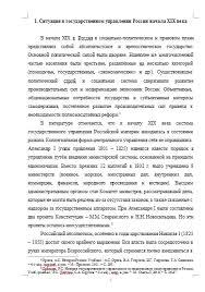 Политико правовые взгляды М М Сперанского Рефераты Банк  Политико правовые взгляды М М Сперанского 04 11 14