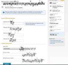 ฐานข้อมูล ของพระมหาทองสมุทร ธมฺมาทโร: วิธีการส่งเงินเข้าบัญชีที่ประเทศไทย