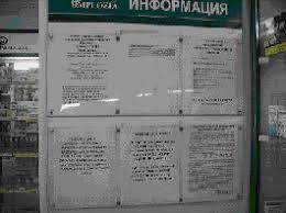 Реферат Функции аптеки и правила организации ее работы  Функции аптеки и правила организации ее работы