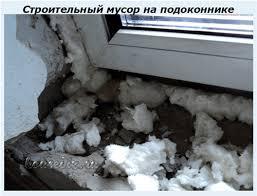 Отделка и откосы на окно ПВХ и дверь кухни с фото отчетом Дизайн  Строительный мусор на подоконнике