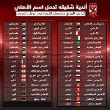 عزرا كلكم اهلي ولكن المسمى... - Al Ahly Alaan - الاهلى الان