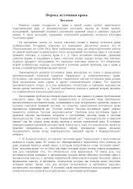 Реферат на тему Формы источники права docsity Банк Рефератов Это только предварительный просмотр