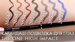 СВОТЧИ КАРАНДАШ <b>ПОДВОДКА для глаз</b> THE ONE <b>High</b> Impact ...