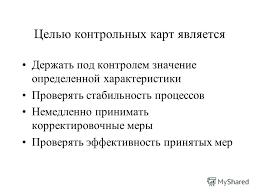 Презентация на тему Тема Статистические методы контроля и  7 Целью контрольных
