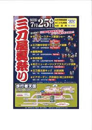 三刀屋夏祭りイベント情報うんなん旅ネット島根県雲南市の観光サイト