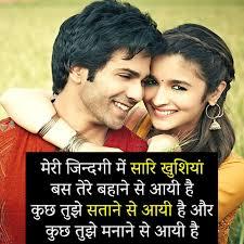 best romantic shayari hindi