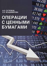 Бухгалтерский учет активных операций с ценными бумагами  Активные операции с ценными бумагами реферат