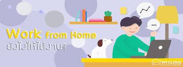 รวมเครื่องมือทำงานที่บ้าน (Work from Home ) ทำยังไงให้ได้งาน?