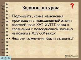 Презентация на тему Урок Курсовая работа Ирины Юрьевны Мосиной  3 Задание