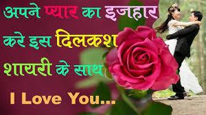 Love shayari in Hindi,Images,Video,Song ...