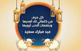أجمل بطاقات عيد الأضحى 2021 بطاقة تهنئة بالعيد