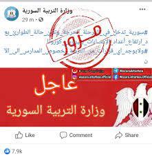 وزارة_التربية.. هذا رابط صفحتنا... - التربوية السورية