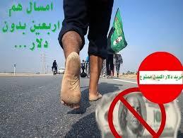 Image result for پیاده روی اربعین96