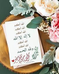 """دليل الجموم   Makkah على تويتر: """"الله أكبر الله أكبر لا إله إلا الله، الله  أكبر الله أكبر ولله الحمد . الله أكبر الله أكبر الله أكبر لا إله إلا الله،  الله"""