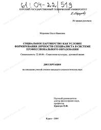 Диссертация на тему Социальное партнерство как условие  Диссертация и автореферат на тему Социальное партнерство как условие формирования личности специалиста в системе профессионального