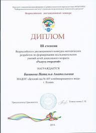 Дипломы педагогов в конкурсах профессионального мастерства   upload images files 9 37 jpg Диплом lll степени всероссийского