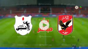 مشاهدة مباراة الاهلي وانبي في بث مباشر يلا شوت بـ الدوري المصري - ميركاتو  داي